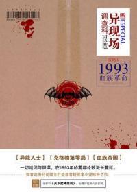 异现场调查科:1993血族革命