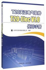 T20天正电气软件T20-Elec V1.0使用手册