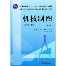 机械制图 非机类 徐健 天津大学出版社 9787561824580