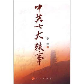中共七大轶事