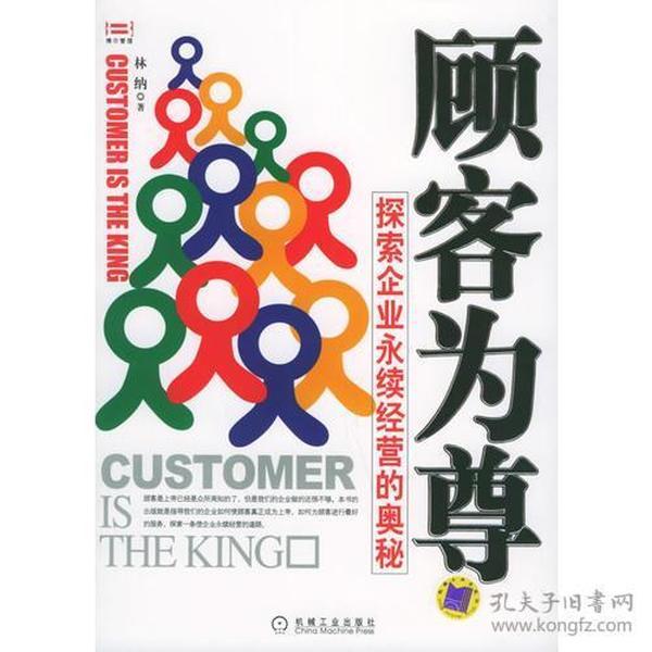 正版】顾客为尊:探索企业永续经营的奥秘