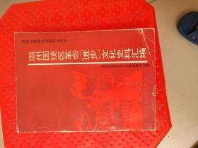 温州国统区革命(进步)文化史料汇编