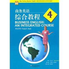 现货新世纪商务英语专业本科系列教材:商务英语综合教程4 杨颖莉