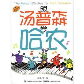 新书--跟汤普森学哈农 (原版引进)