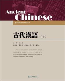 古代汉语(上)/高等学校语言文学教材系列