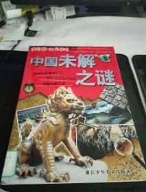 我的第一本科学书:中国未解之谜