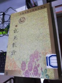 说苑校证(馆藏)作者:  出版社: 出版时间: 2011 装帧: 软精装