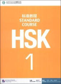 HSK标准教程-1