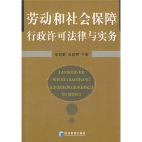 劳动和社会保障行政许可法律与实务