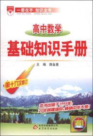 2013·金星教育·基础知识手册:高中数学基础知识手册