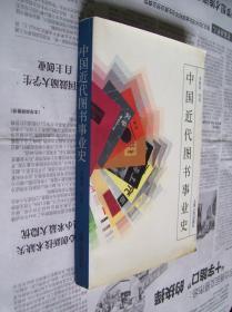 中国近代图书事业史