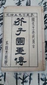 石印《芥子园画传初集》总目录,树谱