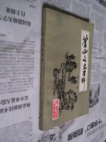 苍山文史资料:第六辑