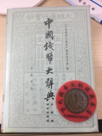 中国钱币大辞典民国编国家纸币卷