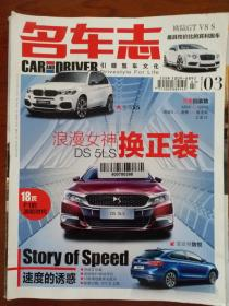 名车志(2014年3月刊 总170期)