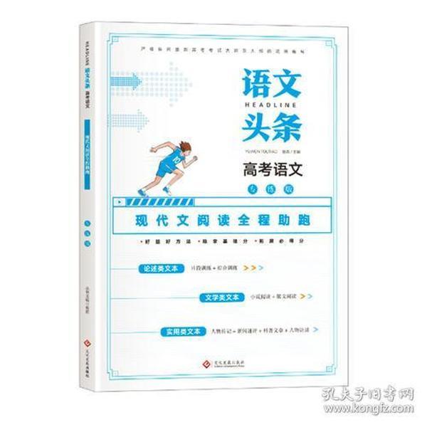 语文头条 高考语文专练版 现代文阅读全程助跑