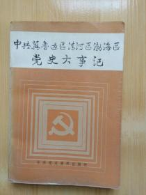 中共冀鲁边区清河区渤海区党史大事记