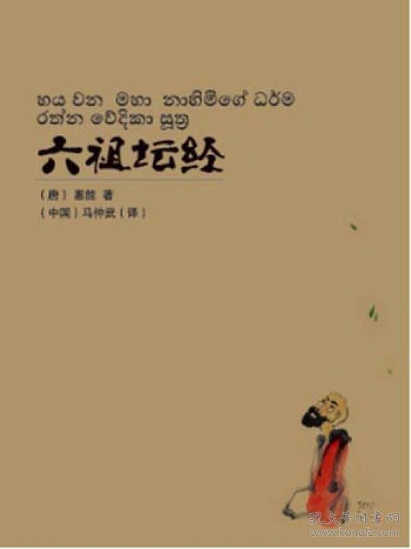 六祖坛经(汉、僧伽罗)