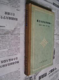 维吾尔族史料简编(上册)