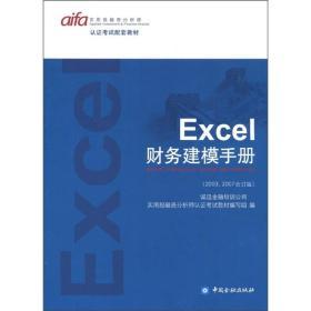 Excel财务建模手册
