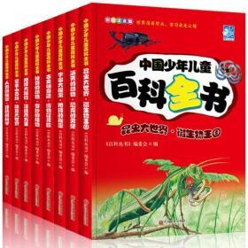 中国少年儿童百科全书【8册】彩图注音版  D6