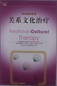 关系文化治疗