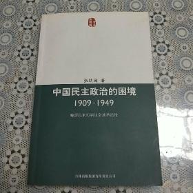 中国民主政治的困境:晩清以来历届议会选举述论