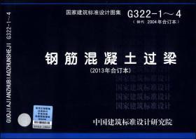 国家建筑标准设计图集(G322-1~4·替代2004年合订本):钢筋混凝土过梁(2013年合订本)
