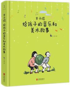 丰子恺给孩子的音乐和美术故事