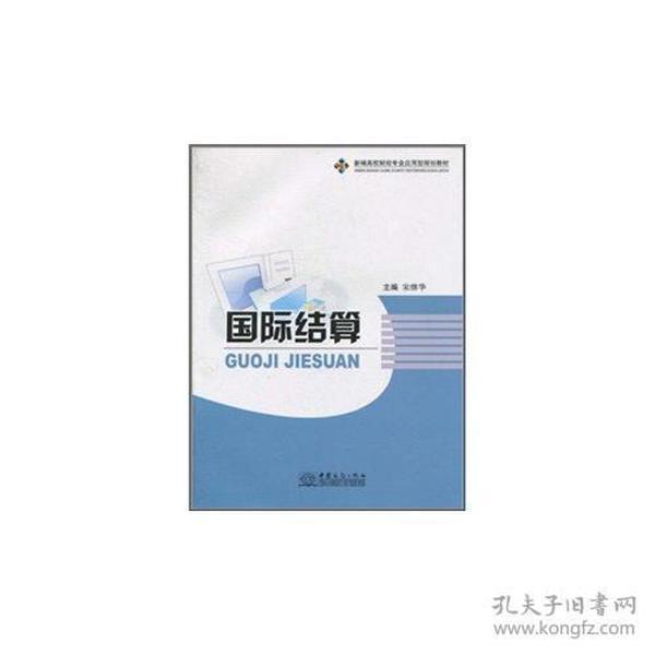 国际结算(新编高校财经专业应用型规划教材)