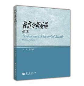 数值分析基础(第2版)