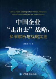 """中国企业""""走出去""""战略:多维解析与战略实施"""