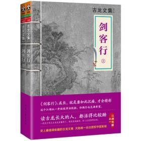 古龙文集:剑客行(上下2册)(CZ)