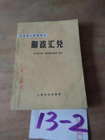 邮政汇兑——邮电职工教育用书..