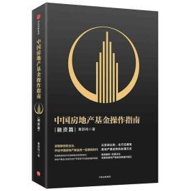 中国房地产基金操作指南 融资篇