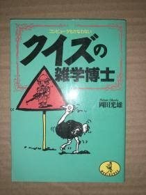 クイズの杂学博士 日文原版