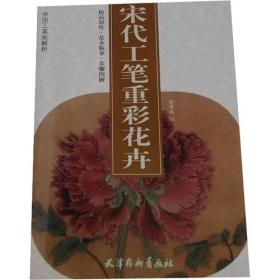 宋代工笔重彩花卉