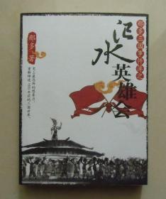 【正版现货】那多三国事件簿之汜水英雄会 2006年春风文艺出版社