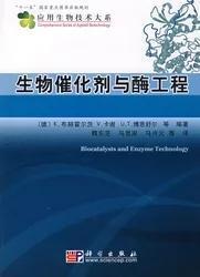 正版 生物催化剂与酶工程(德)K.布赫霍尔茨//V.卡谢//U.T.博恩舒尔 科学出版社9787030221957