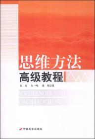 /思维方法高级教程 朱奇 中国长安出版 9787510706189