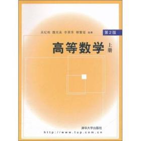 高等数学(上册)(第2版)