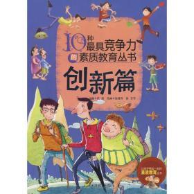 正版包邮微残-10中最具竞争力的素质教育丛书·创新篇CS9787530956250