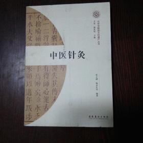 北京非物质文化遗产丛书:中医针灸