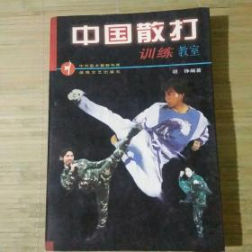 中国散打训练教室