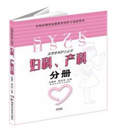 实用专科护士从书:妇科、产科分册