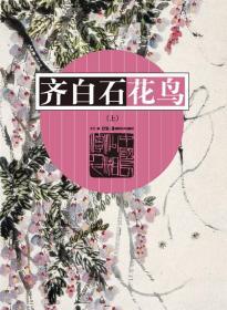 齐白石花鸟(上)