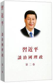 习近平谈治国理政(第二卷 繁体平装)