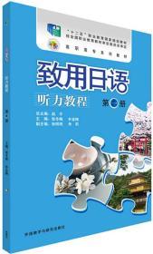 致用日语(听力教程)(第一册)