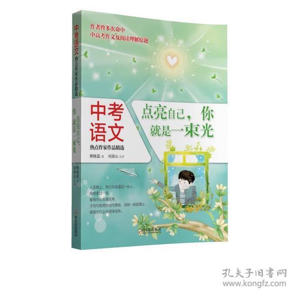 中考语文热点作家作品精选:点亮自己,你就是一束光