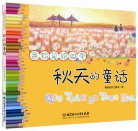 色铅笔绘四季:秋天的童话